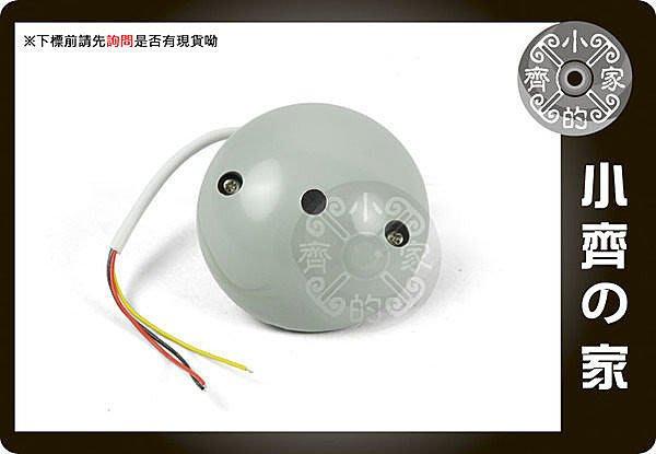 小齊的家 DVR監控 監視系統 半球造型 天花板 集音器 拾音器 帶線 麥克風 搭配 監控卡 錄音