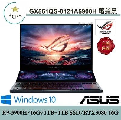 *CP*華碩 ASUS GX551QS-0121A5900HX 電競黑『實體店面』GX551QS GX551 全新未拆