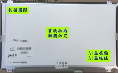 全新15.6吋 筆電面板 ACER Aspire 5750 5950 5951 5745DG 5552G LED液晶螢幕