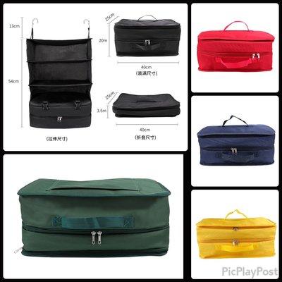 三層 旅行包 可吊式 多功能摺疊 收納包 旅行箱 雙掛勾