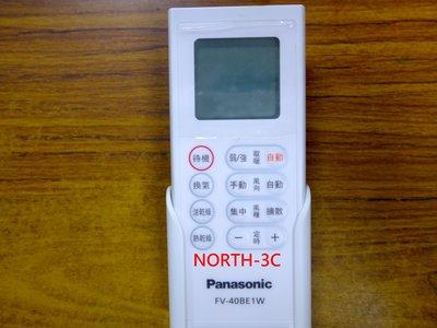 原廠遙控器~*Panasonic國際* FV-40BE1W專用遙控器....可自取!