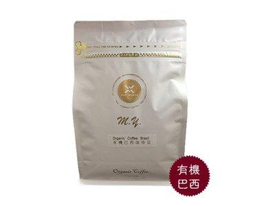 米玥本舖 有機巴西咖啡豆   ~新鮮烘焙 真空充氮  (227克/半磅裝)《米玥本舖》