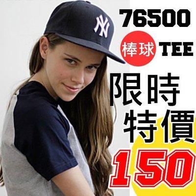 【Random】 開幕特賣 GILDAN 76500 美國 最強百搭 素T 吉爾登 拼接 棒球TEE S~2XL 現貨