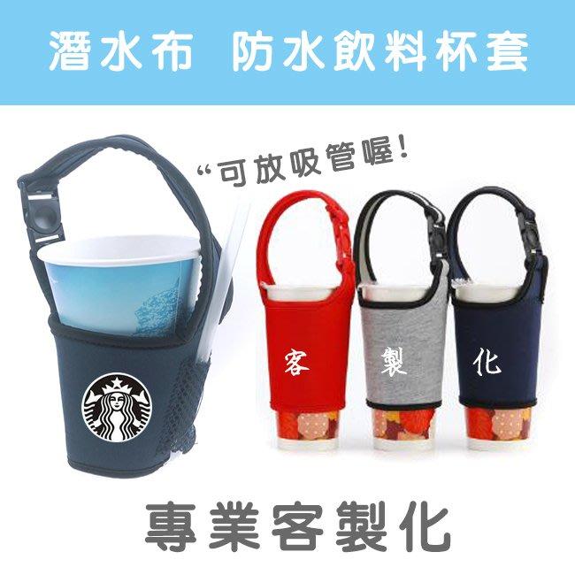 防水 飲料杯套 客製化(LOGO) 潛水布杯套 環保杯袋 手搖飲料杯套 手搖杯提袋 飲料袋【S330027】塔克百貨