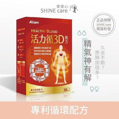 【SHINE安心】保健 活力循3D複方 Aicom艾力康 60粒 調節生理機能 促進新陳代謝 健康維持 輔酶Q10