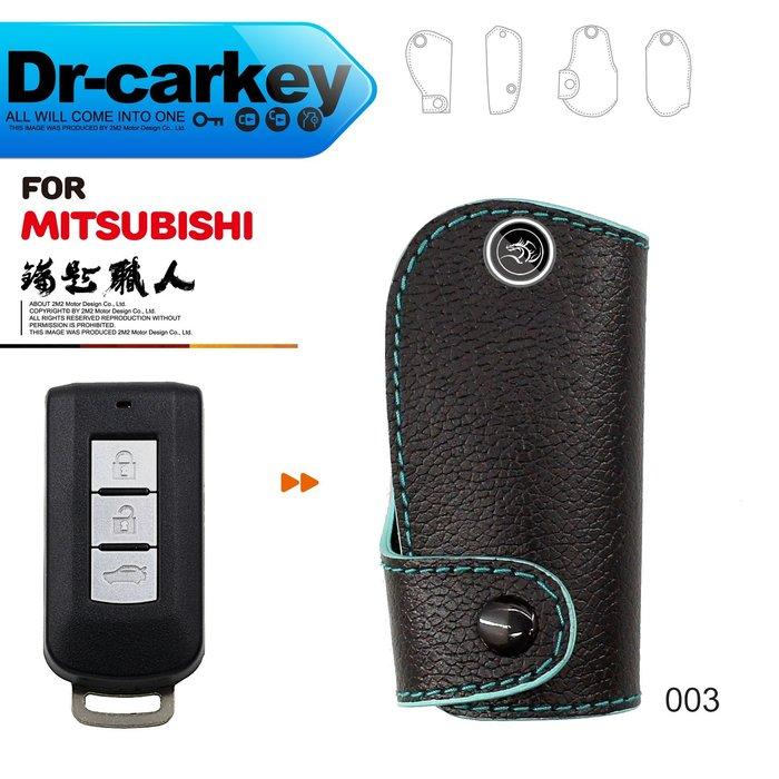 【鑰匙職人】Mitsubishi COLT PLUS LANCER ZINGER 三菱汽車 金戰神系統 晶片 鑰匙皮套