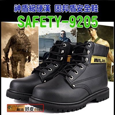潮流好皮-SAFETY-9205固邦盾高筒安全鞋 鋼頭鞋防刺鞋 特別加大尺碼安全鞋 頭等天然牛皮手工打造固特異工法製鞋