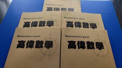 hs47554351  高偉數學 109年學測模擬試題(三)~(二十五)+高二(下)第三次段考考古題  共5本