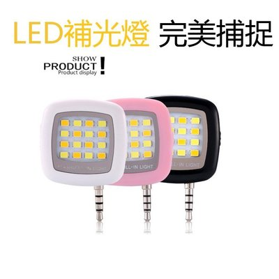 手機LED拍照補光燈 自拍補光燈 手機...