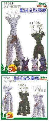 *千層星球大批發*【T1012-24吋綠鹿1入】聖誕場地佈置用品*聖誕樹藤門眉 派對 吊飾