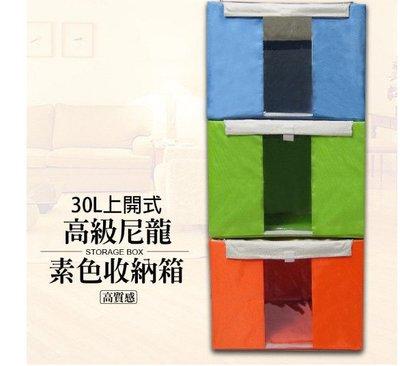 【BNA065】30L素色高級尼龍上開式收納箱/小物收納/整理箱/背心/外套 - 收納女王