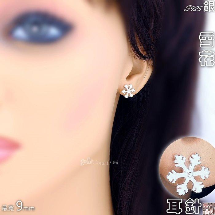 ✡925銀✡耳針..耳環✡雪花✡✡最寬9mm✡ ✈ ◇銀肆晶珄◇ SLen052-9