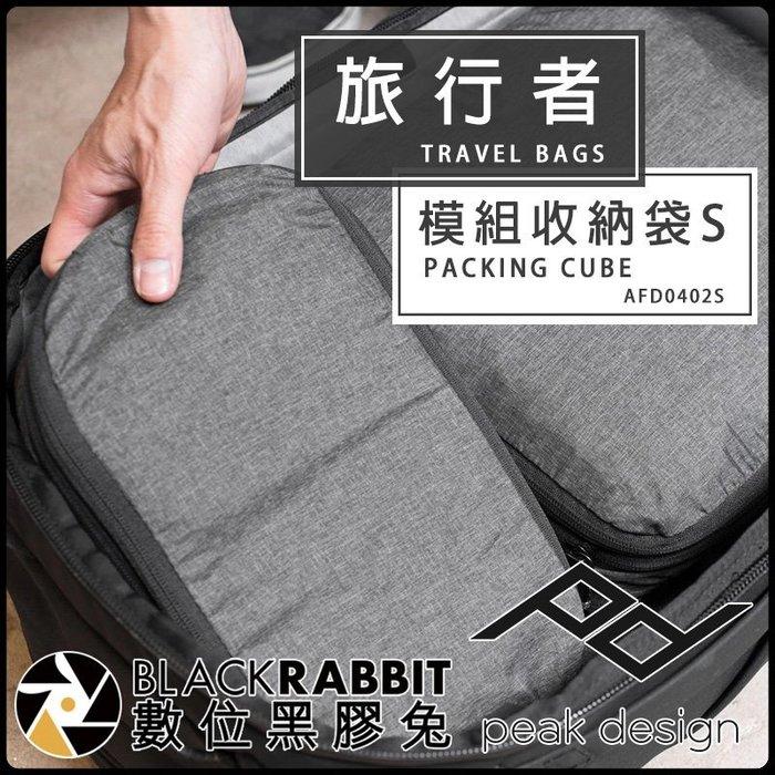 數位黑膠兔【 PEAK DESIGN 旅行者 模組 收納袋 S 小】行李打包 收納包 行李箱 背包 攝影包 衣物包 外拍