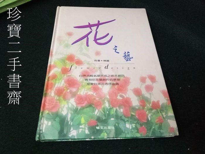 【珍寶二手書齋3B3】《花之藝》ISBN:9578507003 │林賢│ 暢文