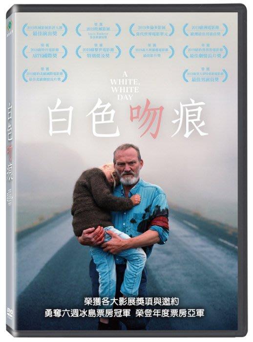 河馬音像:電影  白色吻痕  DVD  全新正版_起標價=直購價109/12/4