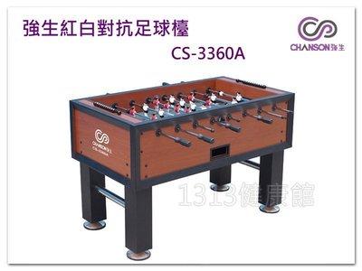 【1313健康館】CS-3360A 強生Chanson紅白對抗足球檯 (另有 籃球機 / 冰棍球檯 )