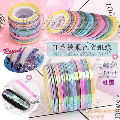 《 美甲糖果色金銀線-寬2MM》~6色可選,幻彩、人魚、法式指甲貼,裝飾線帶背膠
