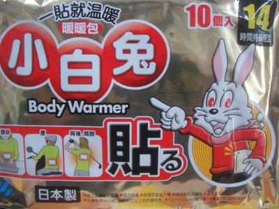 日本暖包專鋪~日本小林製藥小白兔貼式暖暖包 14小時長效