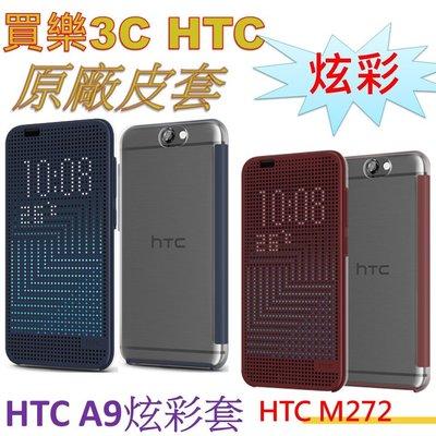 HTC ONE A9 Dot View 炫彩顯示保護套 【原廠皮套 A9】聯強代理 HC M272