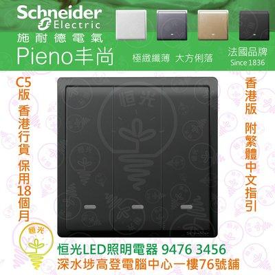 Schneider 施耐德 Pieno 丰尚 寫意黑 16AX 三位單控開關掣連螢光指示 E8233L1F_MB_C5 香港行貨 保用18個月