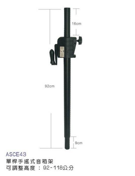 【六絃樂器】全新台灣製 YHY ASCE43 重低音上層直桿手搖式喇叭架 音箱架 / 舞台音響設備 專業PA器材
