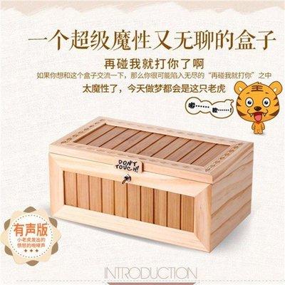 熱銷~爆款~微博同款小老虎無聊的盒子Useless box盒子創意Don't Touchme情人節禮物 生日禮物W2E4