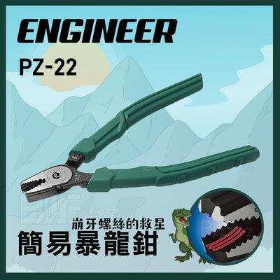 [百威電子] 含稅附發票 日本 ENGINEER PZ-22 簡易 螺絲鉗 Engineer 鉗子 省力 暴龍鉗