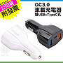 QC3.0車載充電器 台灣公司附發票 雙USB Typ...