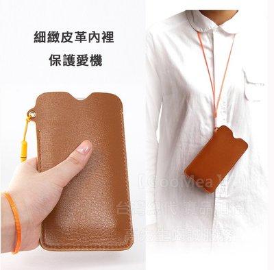 【GooMea】3免運OPPO 歐珀 R17 Pro 6.4吋 抽取式 頸掛 手機殼 皮套 手拿 棕