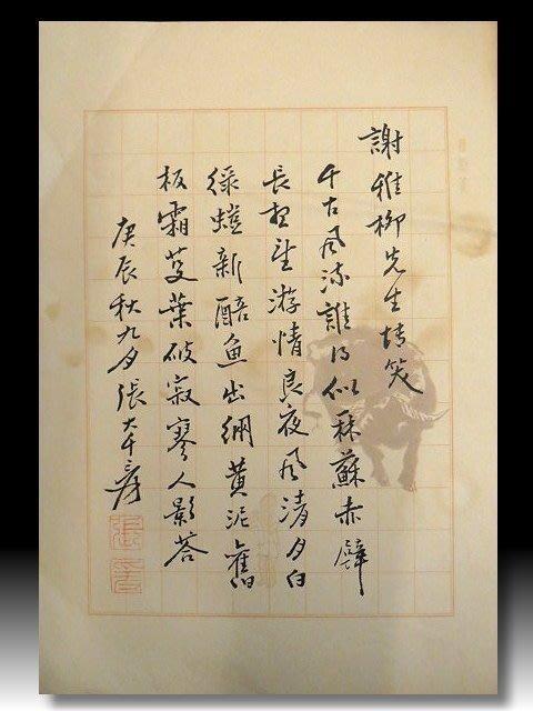 【 金王記拍寶網 】S1068 中國近代名家 張大千款 水墨印刷書信書法一張 罕見 稀少