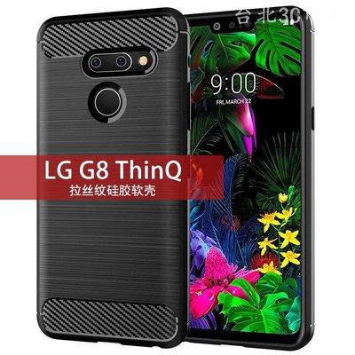 LG G8 ThinQ手机壳 LG G8保护套拉丝碳纤维纹硅胶防摔软壳【快速出貨】