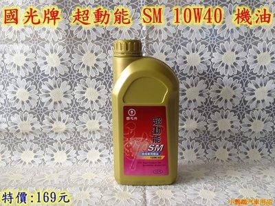 台灣中油 國光牌   超動能SM 10w40合成車用機油*小鸚鵡汽車用品*嘉實多、美耐吉、 TOTAL、eni、MIP