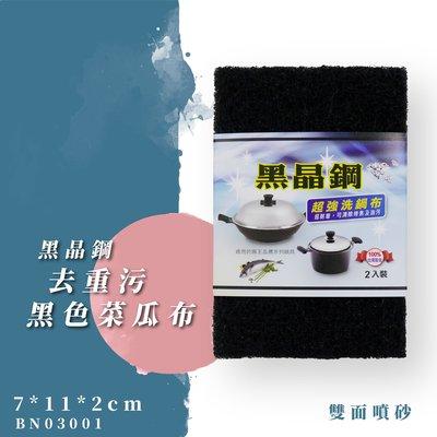 去重污黑色菜瓜布 量販X10 BN03001 黑晶鋼 雙面噴砂 超強洗鍋布 台灣製造 超耐磨 烤焦 油污 兩入裝