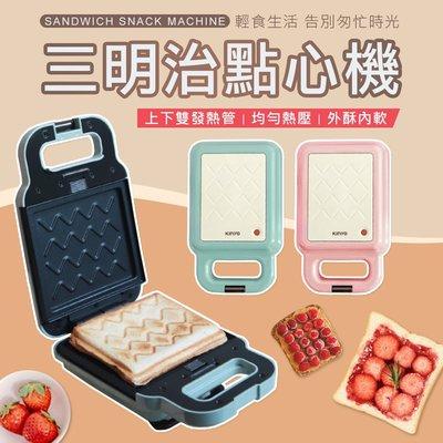 KINYO 公司貨 熱壓吐司機 麵包機 烤土司機 鬆餅機 SWM-2378