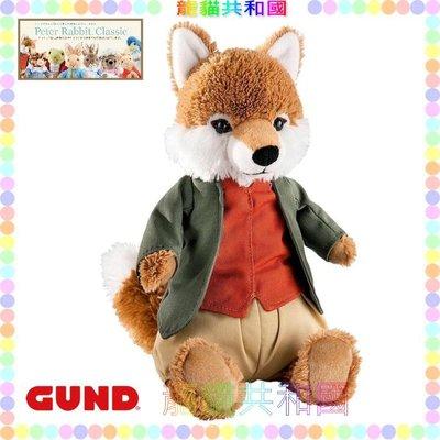 ※龍貓共和國※日本正版《GUND彼得兔Peter Rabbit 狐狸 超柔軟絨毛娃娃 玩偶布偶32公分》結婚 生日禮物