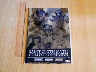Bandai Saint Seiya Cloth Myth EX Collection Gallery Book 2015 聖鬥士星矢 聖衣神話 書刊 港版