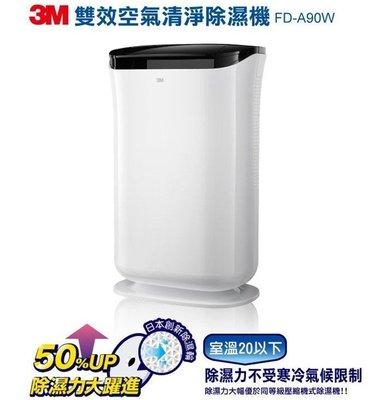 3M 雙效空氣清淨除濕機 FD-A90W - 除濕清淨