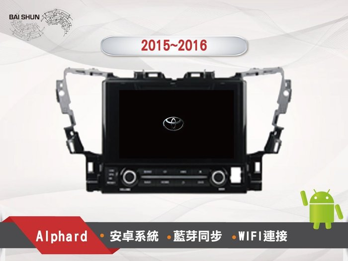 TOYOTA- Alphard 百順汽車多媒體 系列音響 10.1吋大螢幕 安卓統 安卓主機 汽車音響