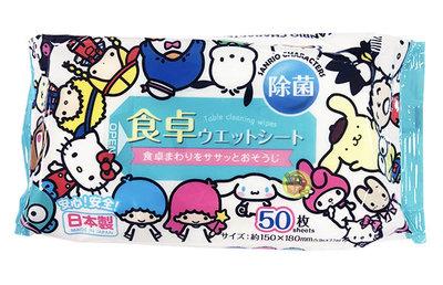 【JPGO】特價-日本製 擦拭餐桌用濕紙巾~三麗鷗大集合 50枚入#426