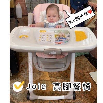 奇哥 Joie multiply 6合1成長型多用途餐椅 寶寶餐椅