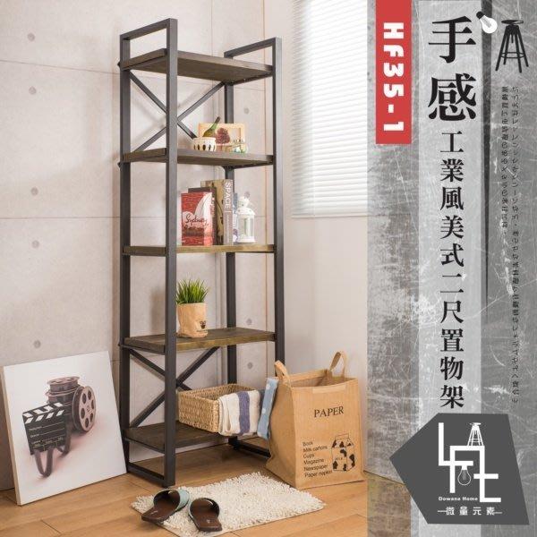 【微量元素-工業風】手感工業風美式2尺置物架/書架(深色) HF35-1