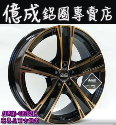《大台北》億成汽車鋁圈量販中心-雅范迪鋁圈【ADV-46 亮黑底面古銅金+肋骨】