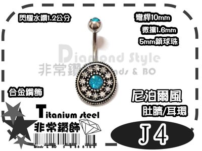 ~非常好鑽~J4-尼泊爾風水鑽-肚臍針耳環-歐美超夯鈦鋼(合金鋼-抗過敏)Piercing穿刺