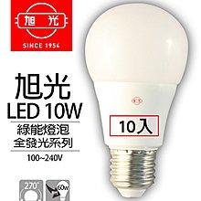 【Live168市集】旭光 10W綠能燈泡全發光系列(10入)-黃光/白光