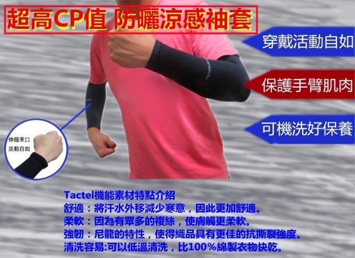 防曬袖套 抗UV 單車袖套 跑步 高爾夫 羽球 運動 汽車 機車 登山 機能 涼感 ( 袖套 ) MIT台灣製 Meiyante