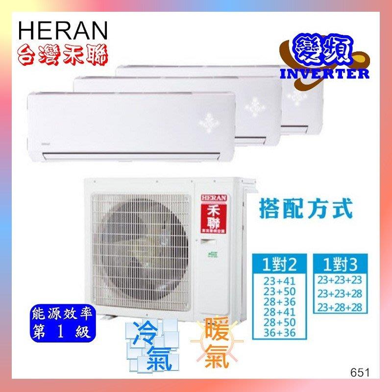 Eif【HERAN 禾聯】一對二 冷暖 變頻 分離式冷氣含 HI-N281H+HI-N361H / HM3-N651H