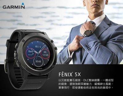 【三鐵共購】【GARMIN Fēnix® 5X】腕式心跳戶外GPS錶 --Fēnix® 5X