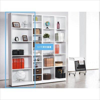 【優比傢俱生活館】18 快樂購-芬蘭白色2x7尺五格開放書櫃/書櫥 JF372-4〈滿5000另有折扣〉