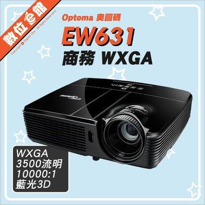含稅開發票【數位e館】Optoma EW631 WXGA商務投影機 3500高亮度 支援3D HDMI