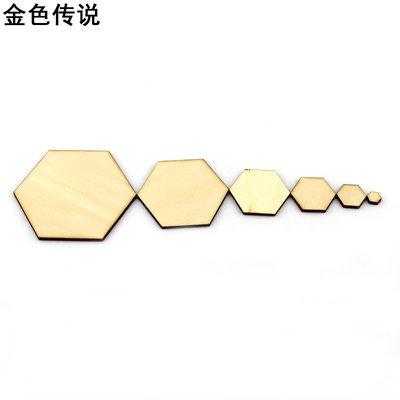 3mm六邊形椴木板 模型裝飾手工DIY異形木板 diy手工木片可以塗色W981-1018 [357917] 新北市